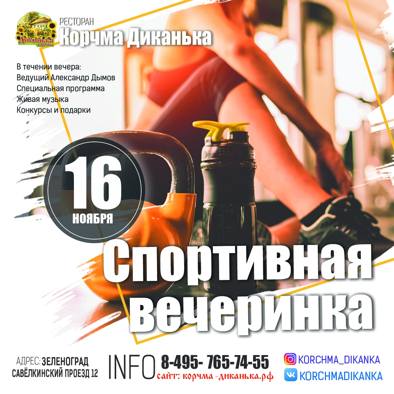 20191111SportParty.jpg
